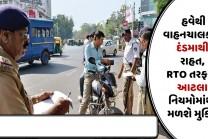 હવેથી વાહનચાલકોને દંડમાથી રાહત, RTO તરફથી આટલા નિયમોમાંથી મળશે મુક્તિ