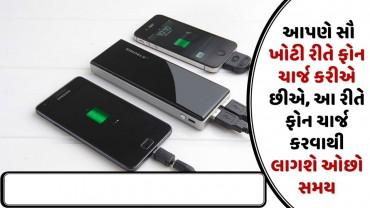 આપણે સૌ ખોટી રીતે ફોન ચાર્જ કરીએ છીએ, આ રીતે ફોન ચાર્જ કરવાથી લાગશે ઓછો સમય