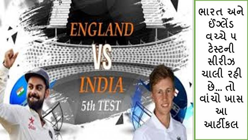 ભારતીય બોલરો સામે ઈંગ્લેંડે ટેકવ્યા ઘુટણ, આગળ શું થશે ? તમને શું લાગે છે ?….