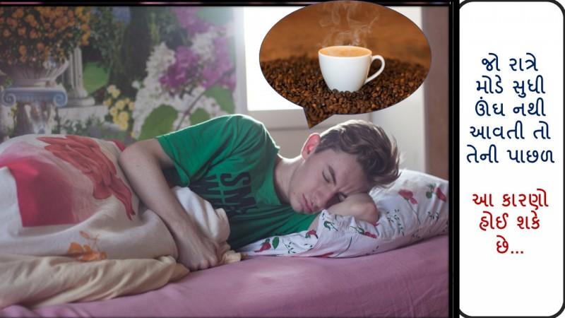 સૂતાં પહેલાં કોફી પીવી નુકશાન કારક છે જાણો કેવી રીતે…