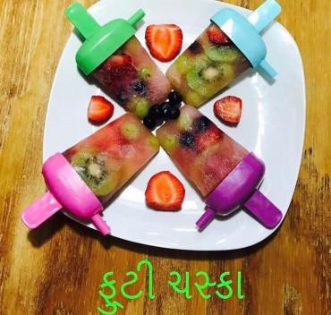 ફુ્ટી ચસ્કા – બાળકો તો જોતા જ ખાવા માટે લલચાઈ જશે… રાત્રે જમ્યા પછી મોજ આવી જશે…
