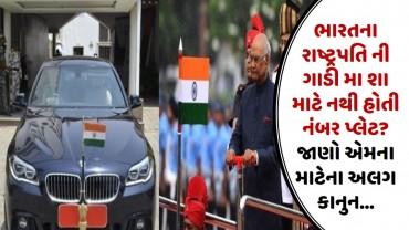 ભારતના રાષ્ટ્રપતિ ની ગાડી મા શા માટે નથી હોતી નંબર પ્લેટ? જાણો એમના માટેના અલગ કાનુન…
