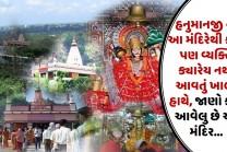 હનુમાનજી ના આ મંદિરેથી કોઈ પણ વ્યક્તિ ક્યારેય નથી આવતું ખાલી હાથે, જાણો ક્યા આવેલુ છે આ મંદિર…