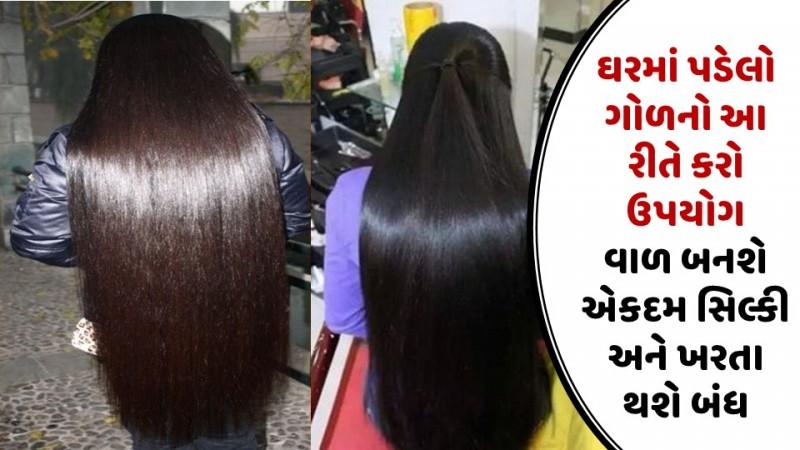 ઘરમાં પડેલો ગોળનો આ રીતે કરો ઉપયોગ વાળ બનશે એકદમ સિલ્કી અને ખરતા થશે બંધ