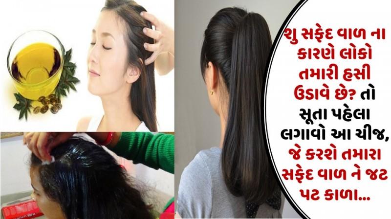 શુ સફેદ વાળ ના કારણે લોકો તમારી હસી ઉડાવે છે? તો સૂતા પહેલા લગાવો આ ચીજ, જે કરશે તમારા સફેદ વાળ ને જટ પટ કાળા…