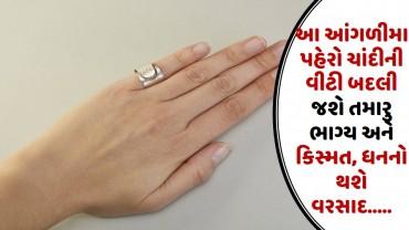આ આંગળીમા પહેરો ચાંદીની વીટી બદલી જશે તમારુ ભાગ્ય અને કિસ્મત, ધનનો થશે વરસાદ…..