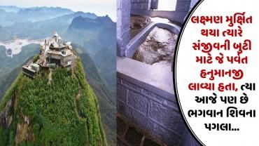 લક્ષ્મણ મુર્ક્ષિત થયા ત્યારે સંજીવની બુટી માટે જે પર્વત હનુમાનજી લાવ્યા હતા, ત્યા આજે પણ છે ભગવાન શિવના પગલા…