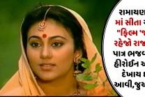 """રામાયણમા """"માં સીતા"""" અને """"ફિલ્મ 'જોડે રહેજો રાજમાં"""" પાત્ર ભજવનાર હીરોઈન આજે દેખાય છે આવી, જુઓ…"""