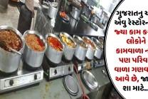 ગુજરાતનુ એક એવુ રેસ્ટોરન્ટ કે જ્યા કામ કરતા લોકોને કામવાળા નહી પણ પરિવાર વાળા ગણવામાં આવે છે, જાણો શા માટે…