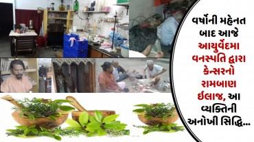 વર્ષોની મહેનત બાદ આજે આયુર્વેદમા વનસ્પતિ દ્વારા કેન્સરનો રામબાણ ઇલાજ, આ વ્યક્તિની અનોખી સિદ્ધિ…