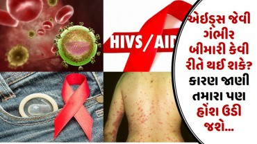 એઇડ્સ જેવી ગંભીર બીમારી કેવી રીતે થઈ શકે? કારણ જાણી તમારા પણ હોંશ ઉડી જશે…