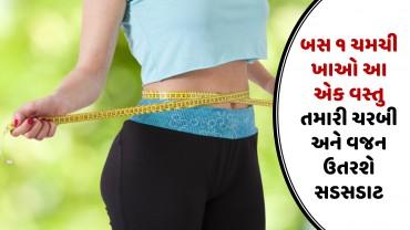 બસ ૧ ચમચી ખાઓ આ એક વસ્તુ તમારી ચરબી અને વજન ઉતરશે સડસડાટ