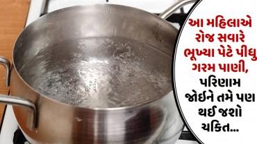 આ મહિલાએ રોજ સવારે ભૂખ્યા પેટે પીધુ ગરમ પાણી, પરિણામ જોઇને તમે પણ થઈ જશો ચકિત…