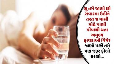 શુ તમે જાણો છો સવારમા ઉઠીને તરત જ વાસી મોઢે પાણી પીવાથી થતા અમુલ્ય ફાયદાઓ વિષે? જાણો પછી તમે પણ જરૂર ફોલો કરશો…
