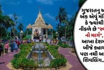 """ગુજરાતનુ આ એક એવું મંદિર કે જ્યાંથી નીકળે છે """"સ્વર્ગ નો માર્ગ"""", આખા દેશમા બીજે ક્યાય પણ નથી આવુ શિવલિંગ…"""