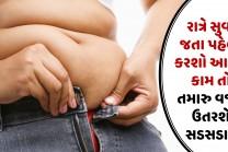 રાત્રે સુવા જતા પહેલા કરશો આટલુ કામ તો તમારુ વજન ઉતરશે સડસડાટ