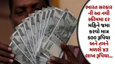 ભારત સરકાર ની આ નવી સ્કીમમા દર મહિને જમા કરવો માત્ર 500 રૂપિયા અને તમને મળશે ૪૩ લાખ રૂપિયા…