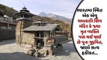 ભારતમા સ્થિત એક એવુ ચમત્કારિ શિવ મંદિર કે જ્યા મૃત વ્યક્તિ પણ થઈ જાઈ છે પુનઃ જીવિત, જાણો સત્ય હકીકત…