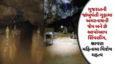 ગુજરાતની જાંબુવંતી ગુફામા અમરનાથની જેમ બને છે આપોઆપ શિંવલીંગ, શ્રાવણ મહિનામા વિશેષ મહત્વ