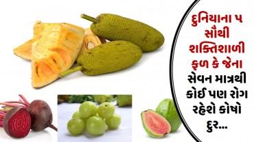 દુનિયાના ૫ સૌથી શક્તિશાળી ફળ કે જેના સેવન માત્રથી કોઈ પણ રોગ રહેશે કોષો દુર…