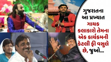 ગુજરાતના આ પ્રખ્યાત ગાયક કલાકારો તેમના એક કાર્યકમની કેટલી ફી વસુલે છે, જુઓ…