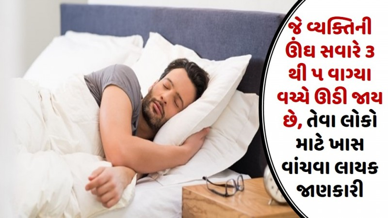 જે વ્યક્તિની ઊંઘ સવારે ૩ થી ૫ વાગ્યા વચ્ચે ઊડી જાય છે, તેવા લોકો માટે ખાસ વાંચવા લાયક જાણકારી