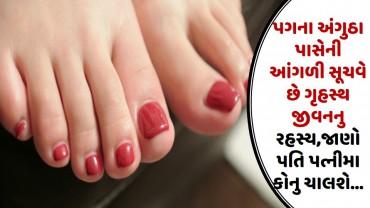પગના અંગુઠા પાસેની આંગળી સૂચવે છે ગૃહસ્થ જીવનનુ રહસ્ય,જાણો પતિ પત્નીમા કોનુ ચાલશે…