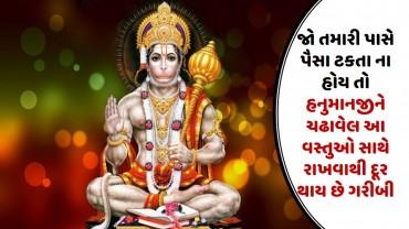 જો તમારી પાસે પૈસા ટકતા ના હોય તો હનુમાનજીને ચઢાવેલ આ વસ્તુઓ સાથે રાખવાથી દૂર થાય છે ગરીબી