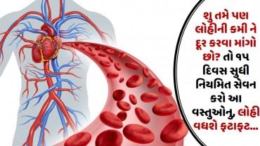 શુ તમે પણ લોહીની કમી ને દૂર કરવા માંગો છો? તો ૧૫ દિવસ સુધી નિયમિત સેવન કરો આ વસ્તુઓનુ, લોહી વધશે ફટાફટ…