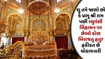 શુ તમે જાણો છો કે પ્રભુ શ્રી રામ પછી રઘુવંશી સિંહાસન પર છેલ્લે કોણ બિરાજતુ હતુ? હકીકત છે ચોકાવનારી