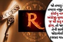 જો તમારુ કે તમારા નજીકના કોઈનુ નામ અંગ્રેજી મૂળાક્ષર 'R' થી શરુ થતુ હોય, તો જાણો તેની સાથે જોડાયેલી રસપ્રદ વાતો