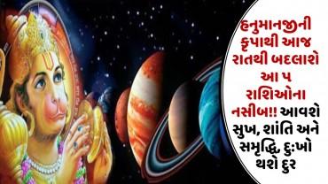 હનુમાનજીની કૃપાથી બદલાશે આ રાશિઓના નસીબ!! આવશે સુખ, શાંતિ અને સમૃદ્ધિ, દુ:ખો થશે દુર