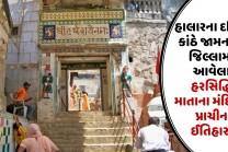 હાલારના દરિયા કાંઠે જામનગર જિલ્લામા આવેલા હરસિદ્ધિ માતાના મંદિરનો પ્રાચીન ઈતિહાસ