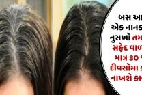 બસ આ એક નાનકડો નુસખો તમારા સફેદ વાળને માત્ર ૩૦ જ દીવસોમા કરી નાખશે કાળા