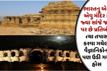 ભારતનુ એક એવુ મંદિર કે જ્યા સાંજે જવા પર છે પ્રતિબંધ, ત્યા તપાસ કરવા ગયેલા વૈજ્ઞાનિકોના પણ ઉડી ગયા હોસ