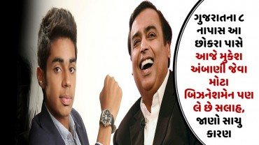 ગુજરાતના ૮ નાપાસ આ છોકરા પાસે આજે મુકેશ અંબાણી જેવા મોટા બિઝનેશમેન પણ લે છે સલાહ, જાણો સાચુ કારણ