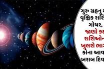 ગુરુ ગ્રહનુ થયુ વૃશ્ચિક રાશિમા ગોચર, જાણો કઈ રાશિઓના ખુલશે ભાગ્ય, કોના આવશે ખરાબ દિવસો