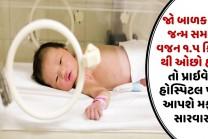 જો બાળક નો જન્મ સમયે વજન ૧.૫ કિલો થી ઓછો હશે તો પ્રાઇવેટ હોસ્પિટલ પણ આપશે મફત સારવાર