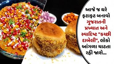 """આજે જ ઘરે ફટાફટ બનાવો ગુજરાતની પ્રખ્યાત અને સ્વાદિષ્ટ """"કચ્છી દાબેલી"""", લોકો આંગળા ચાટતા રહી જાશે…"""