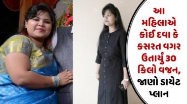 આ મહિલાએ કોઈ દવા કે કસરત વગર ઉતાર્યું ૩૦ કિલો વજન, જાણો ડાયેટ પ્લાન