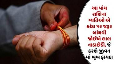 આ પાંચ રાશિના વ્યતિઓ એ કાંડા પર જરૂર બાંધવી જોઈએ લાલ નાડાછેડી, જે કરશે જીવન માં ખૂબ ફાયદા