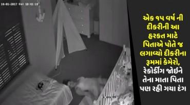 એક ૧૫ વર્ષ ની દીકરીની આ હરકત માટે પિતાએ પોતે જ લગાવ્યો દીકરીના રૂમમાં કેમેરો, રેકોર્ડીંગ જોઇને તેના માતા પિતા પણ રહી ગયા દંગ