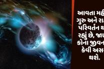 આવતા મહીને ગુરુ અને રાહુનું પરિવર્તન થઇ રહ્યું છે, જાણો કોના જીવનમાં કેવી અસર થશે.
