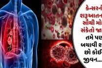 કેન્સરની શરૂઆતના ૯ સૌથી મોટા સંકેતો જાણી તમે પણ બચાવી શકો છો કોઈનુ જીવન……