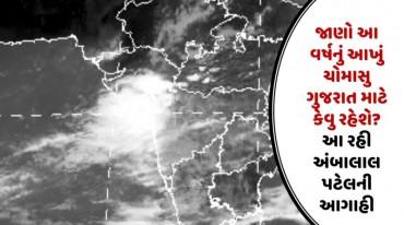 જાણો આ વર્ષનું આખું ચોમાસુ ગુજરાત માટે કેવુ રહેશે? આ રહી અંબાલાલ પટેલની આગાહી