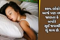 99% લોકો આજે પણ નથી જાણતા કે બપોરે સુઈ જવાથી શું થાય છે.