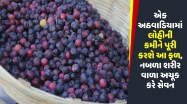 એક અઠવાડિયામાં લોહીની કમીને પૂરી કરશે આ ફળ, નબળા શરીર વાળા અચૂક કરે  સેવન