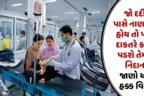 જો દર્દી પાસે નાણા ના હોય તો પણ દાકતરે કરવુ પડશે તેમનુ નિદાન જાણો આ હક્ક વિશે