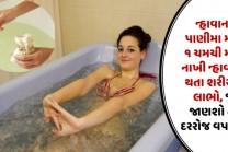 ન્હાવાના પાણીમા માત્ર ૧ ચમચી મીઠું નાખી ન્હાવાથી થતા શરીરમાં લાભો, જે જાણશો તો દરરોજ વપરશો