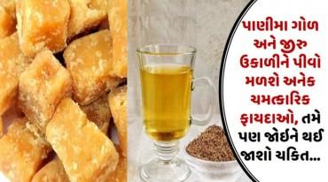 પાણીમા ગોળ અને જીરુ ઉકાળીને પીવો મળશે અનેક ચમત્કારિક ફાયદાઓ, તમે પણ જોઇને થઈ જાશો ચકિત…